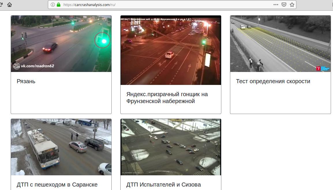 Онлайн сервис «Анализ скорости при ДТП по видеозаписи» - 3