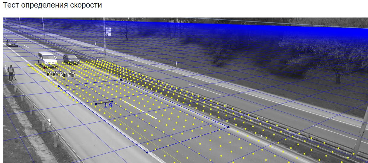 Онлайн сервис «Анализ скорости при ДТП по видеозаписи» - 9