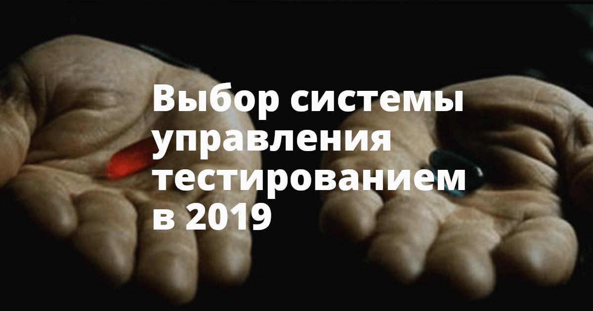 Выбор системы управления тестированием в 2019 - 1