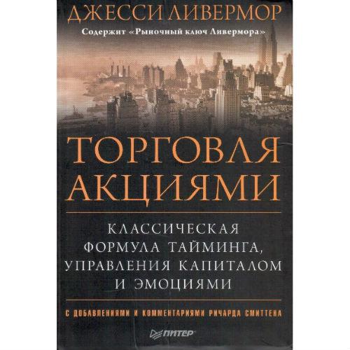10 книг для понимания устройства фондового рынка, инвестиций на бирже и автоматизированной торговли - 2