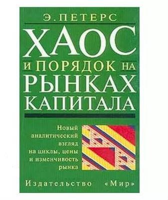 10 книг для понимания устройства фондового рынка, инвестиций на бирже и автоматизированной торговли - 6