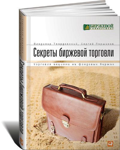 10 книг для понимания устройства фондового рынка, инвестиций на бирже и автоматизированной торговли - 7