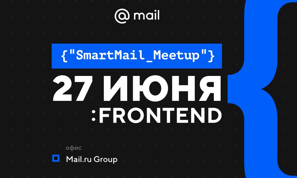 Видео и доклады со SmartMail Meetup: Frontend - 1