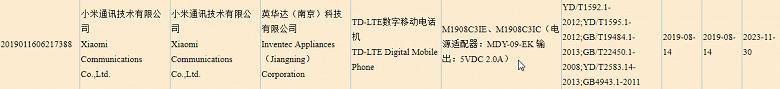Redmi Note 8 уже сертифицирован, на походе и Redmi K20 Pro со Snapdragon 855 Plus
