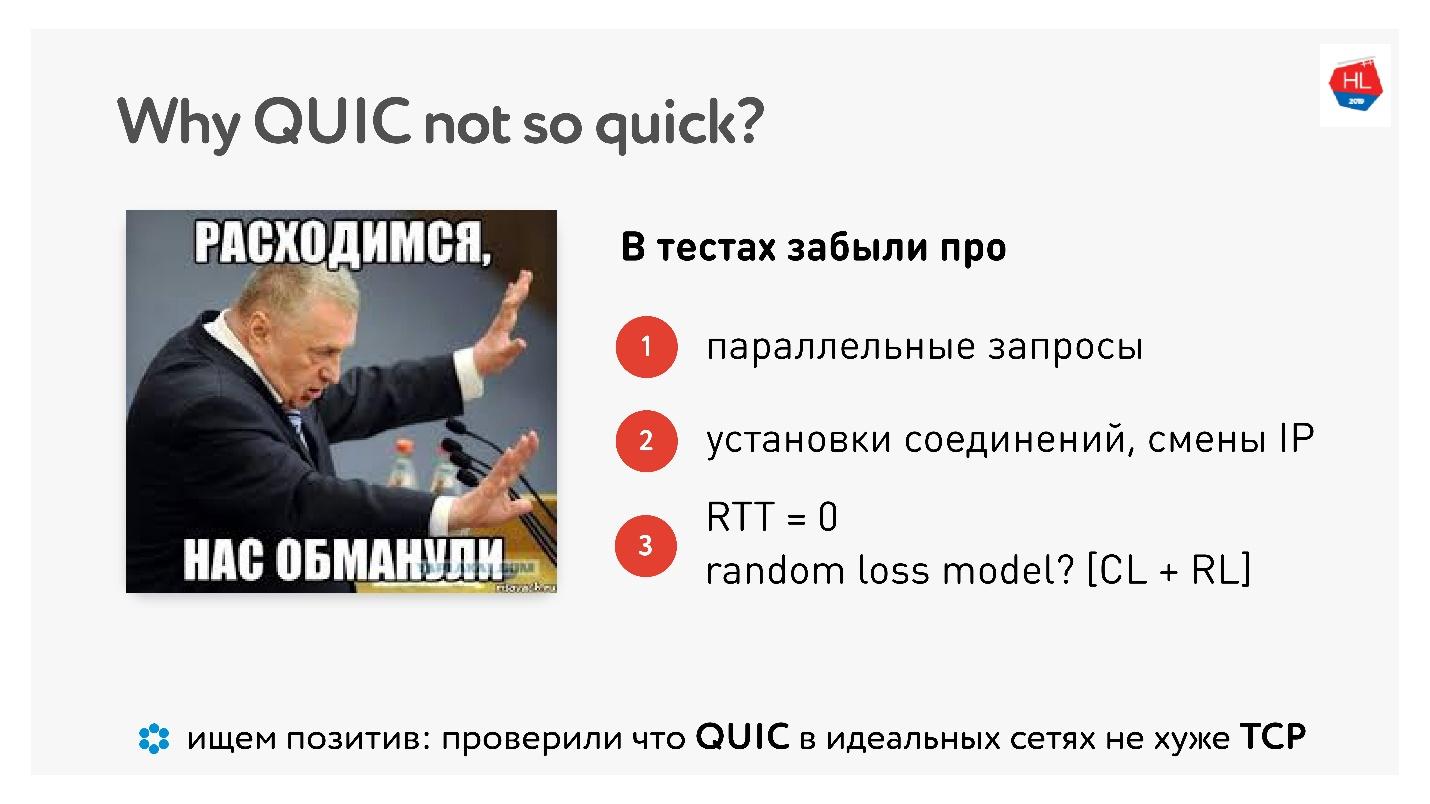TCP против UDP или будущее сетевых протоколов - 94