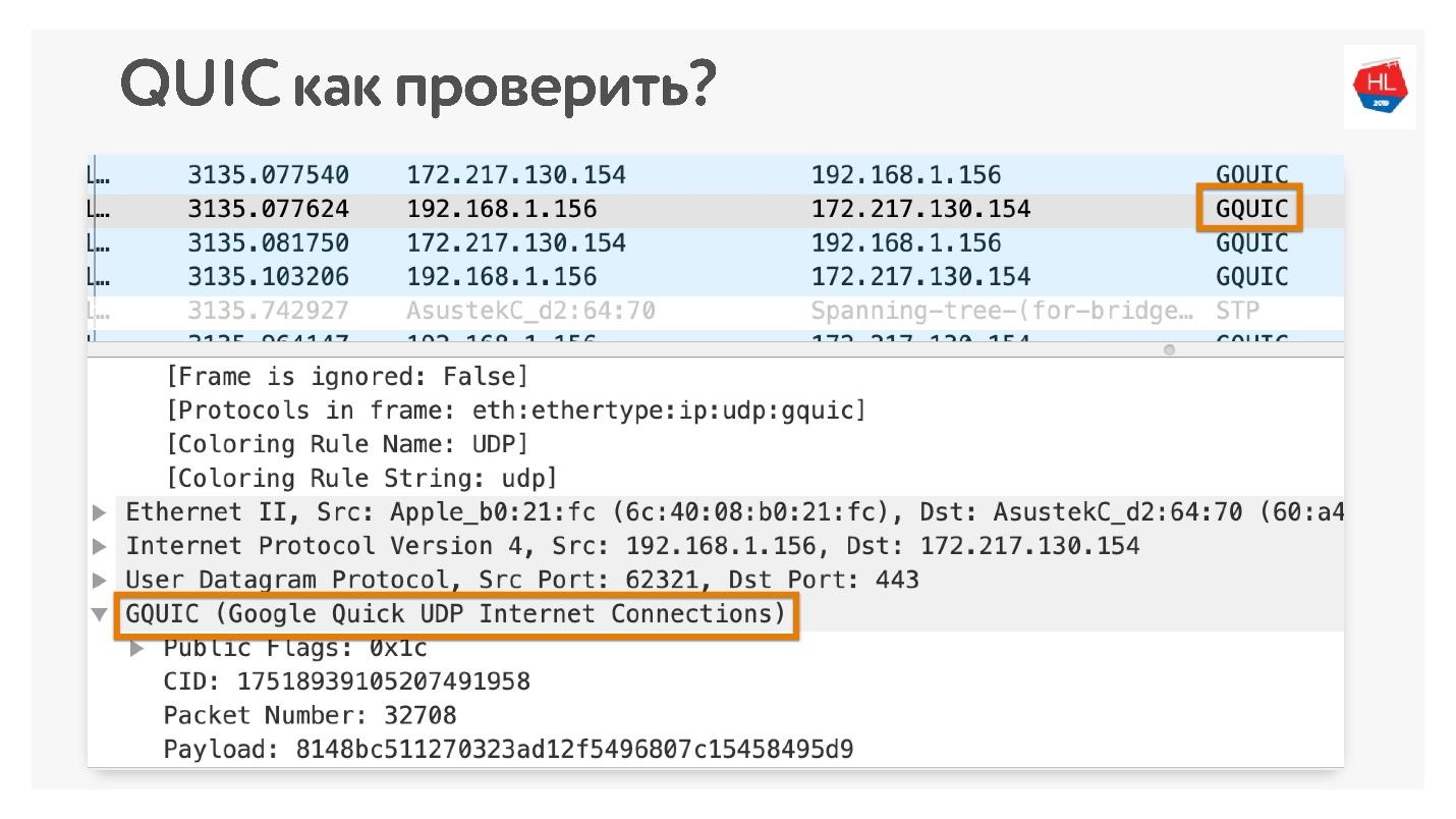 TCP против UDP или будущее сетевых протоколов - 96