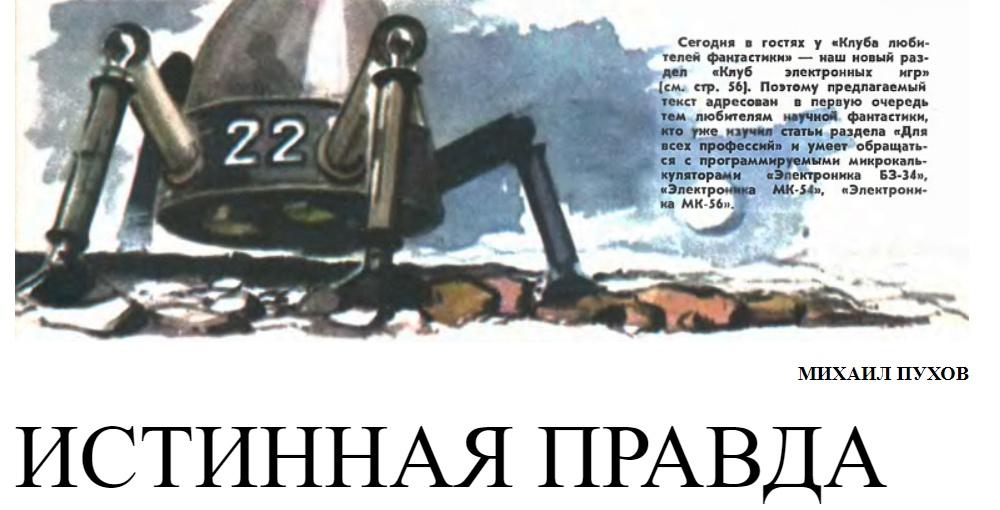 Музей DataArt. Лунолет и советские калькуляторы - 6