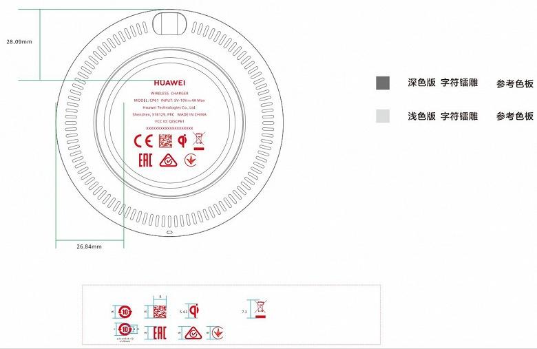 Сверхбыстрая беспроводная зарядка Huawei Mate 30 может оказаться еще быстрее