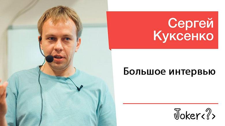 Тысячи вещей, которые в Java стоило бы поправить с первой версии: большое интервью с Сергеем Куксенко из Oracle - 1