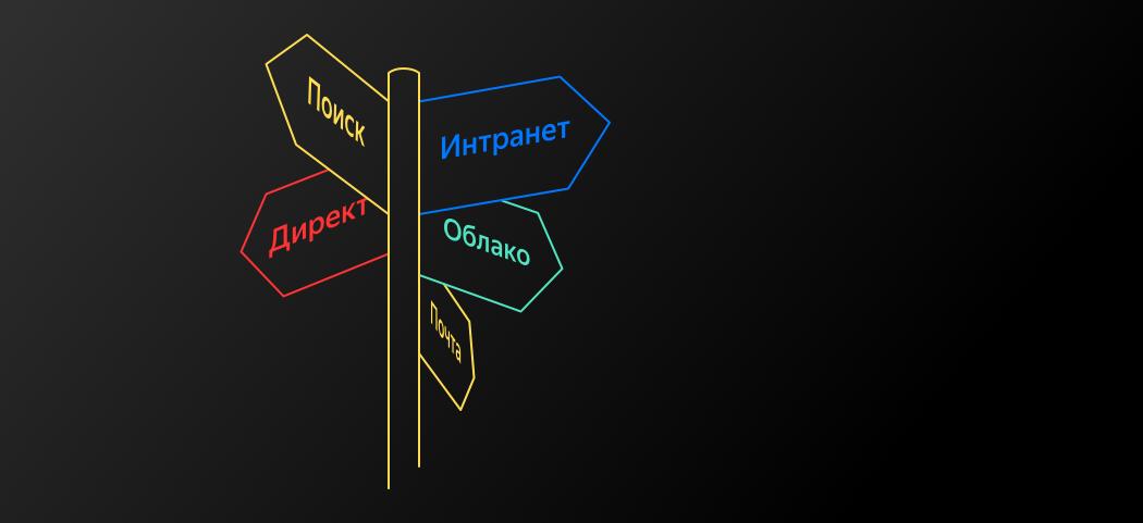 Буткемп в Яндексе: как разработчику выбрать себе команду - 1