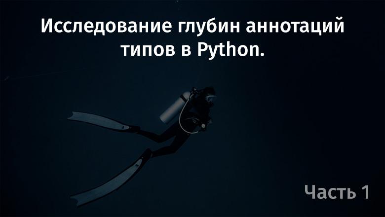 Исследование глубин аннотаций типов в Python. Часть 1 - 1