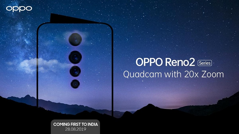Новый флагман Oppo получит камеру с 20-кратным зумом