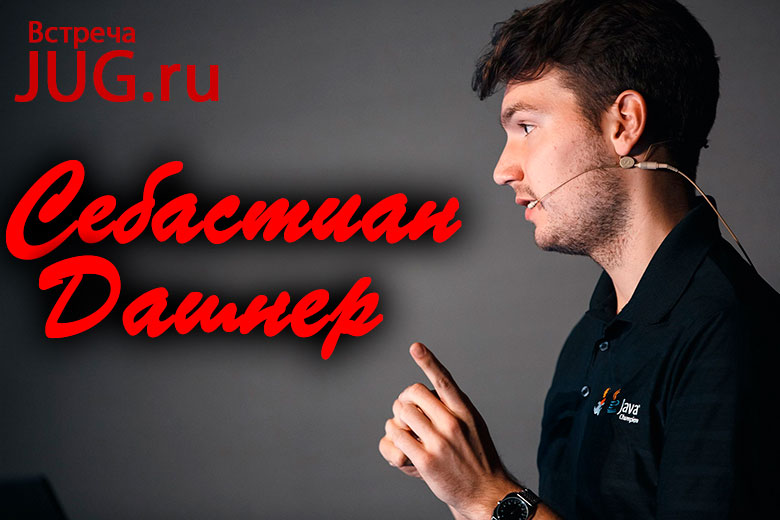 [Питер] Встреча JUG.ru с Себастианом Дашнером — Make writing enterprise tests more joyful - 1