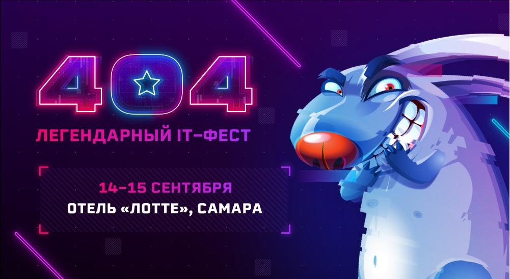 Почему надо ехать на Фестиваль 404 в этом году? Восемь причин - 1