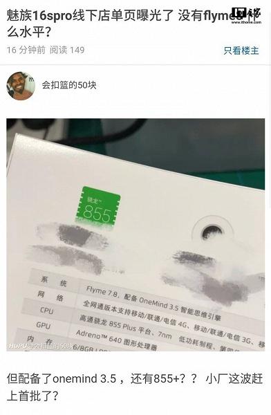 Подтверждены основные характеристики смартфона Meizu 16s Pro: Snapdragon 855 Plus есть, а Flуme 8 — нет