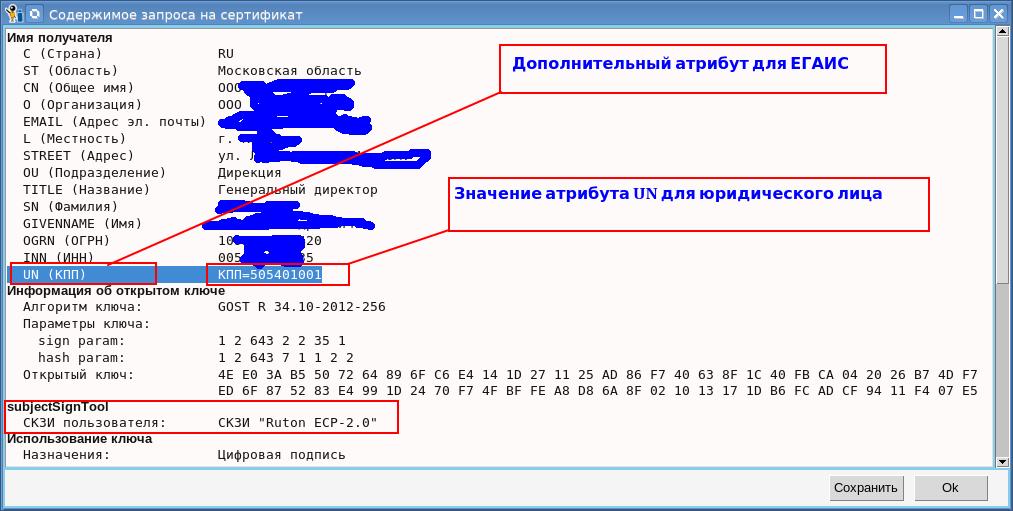 Криптографический АРМ на базе токенов PKCS#11. Получение сертификатов для ЕГАИС. Часть 4 - 2