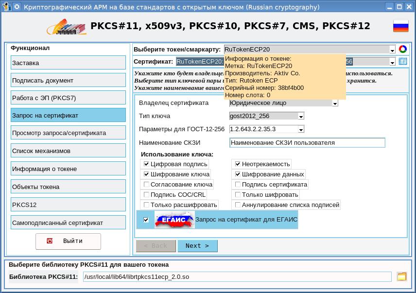 Криптографический АРМ на базе токенов PKCS#11. Получение сертификатов для ЕГАИС. Часть 4 - 3