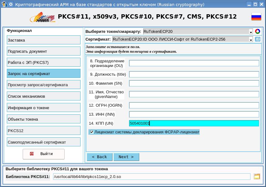 Криптографический АРМ на базе токенов PKCS#11. Получение сертификатов для ЕГАИС. Часть 4 - 4