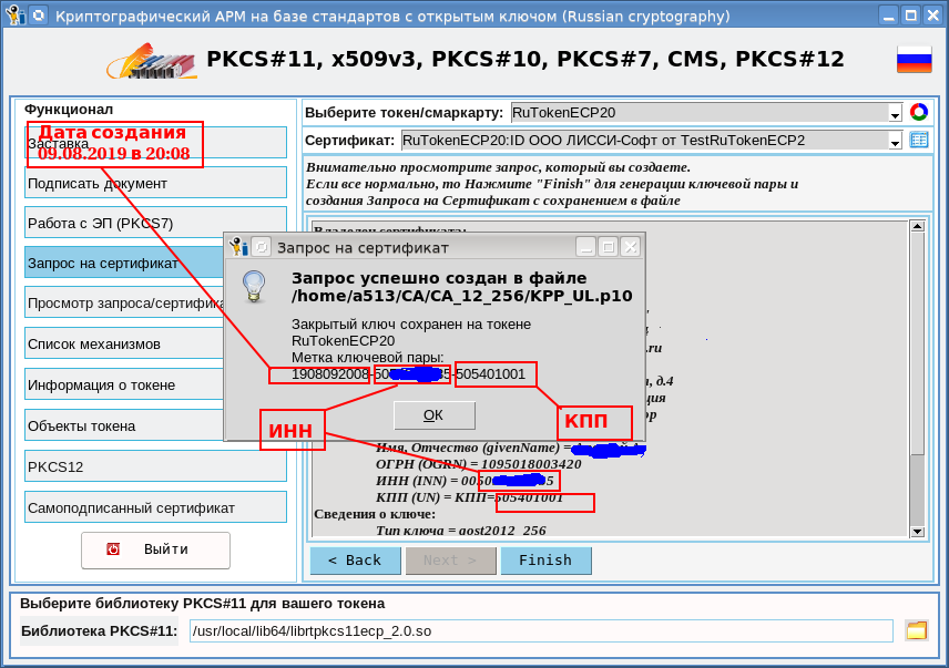 Криптографический АРМ на базе токенов PKCS#11. Получение сертификатов для ЕГАИС. Часть 4 - 5