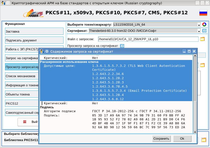 Криптографический АРМ на базе токенов PKCS#11. Получение сертификатов для ЕГАИС. Часть 4 - 6