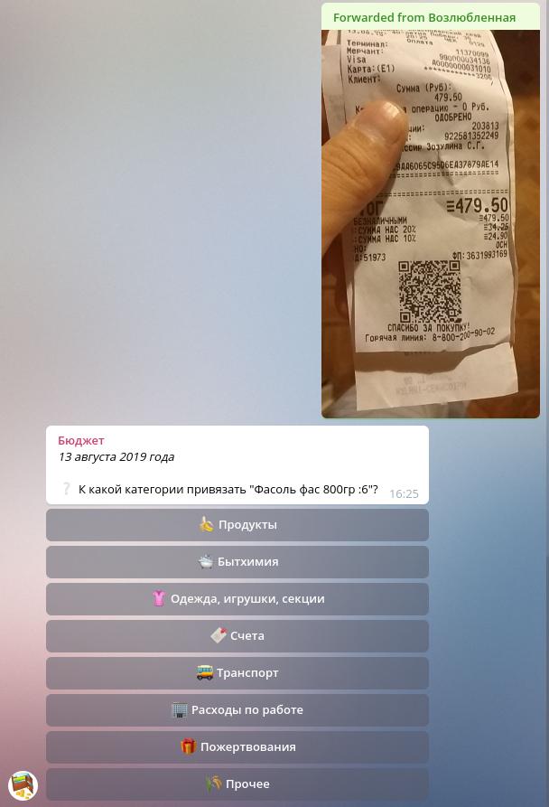 Семейный бюджет в Telegram - 11