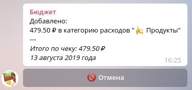 Семейный бюджет в Telegram - 12