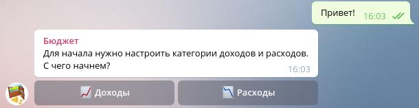 Семейный бюджет в Telegram - 4