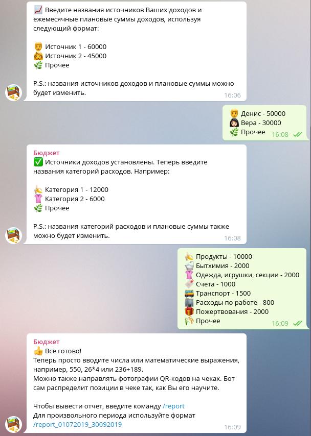 Семейный бюджет в Telegram - 5