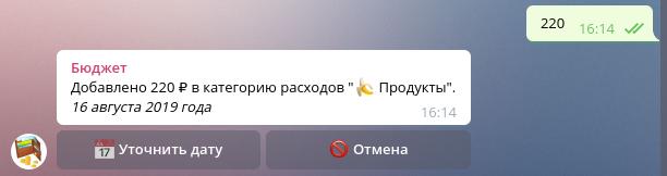 Семейный бюджет в Telegram - 7