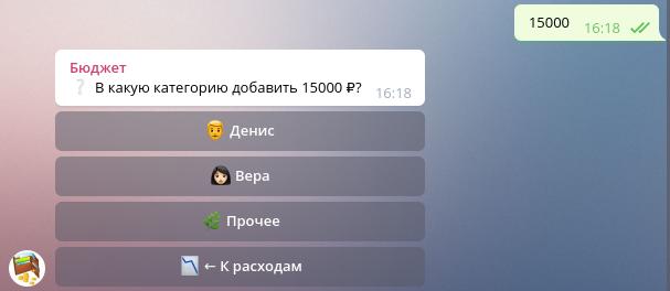 Семейный бюджет в Telegram - 8