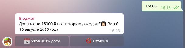 Семейный бюджет в Telegram - 9