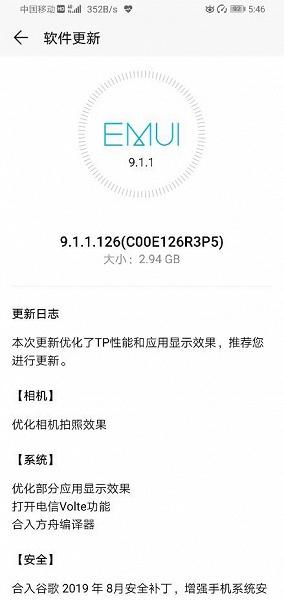 Honor 9X и 9X Pro получили компилятор Ark и августовские обновления безопасности с очередным обновлением EMUI 9.1.1