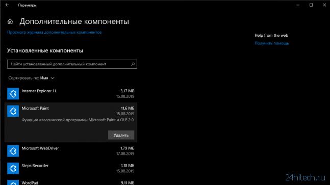 Microsoft выпустила Windows 10 Insider Preview Build 18963 (20H1) - 8
