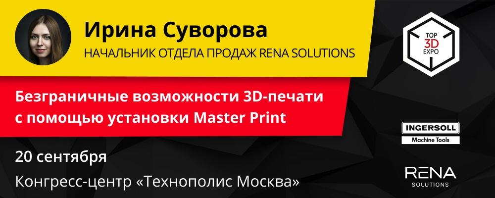 Безграничные возможности 3D-печати на Top 3D Expo - 1