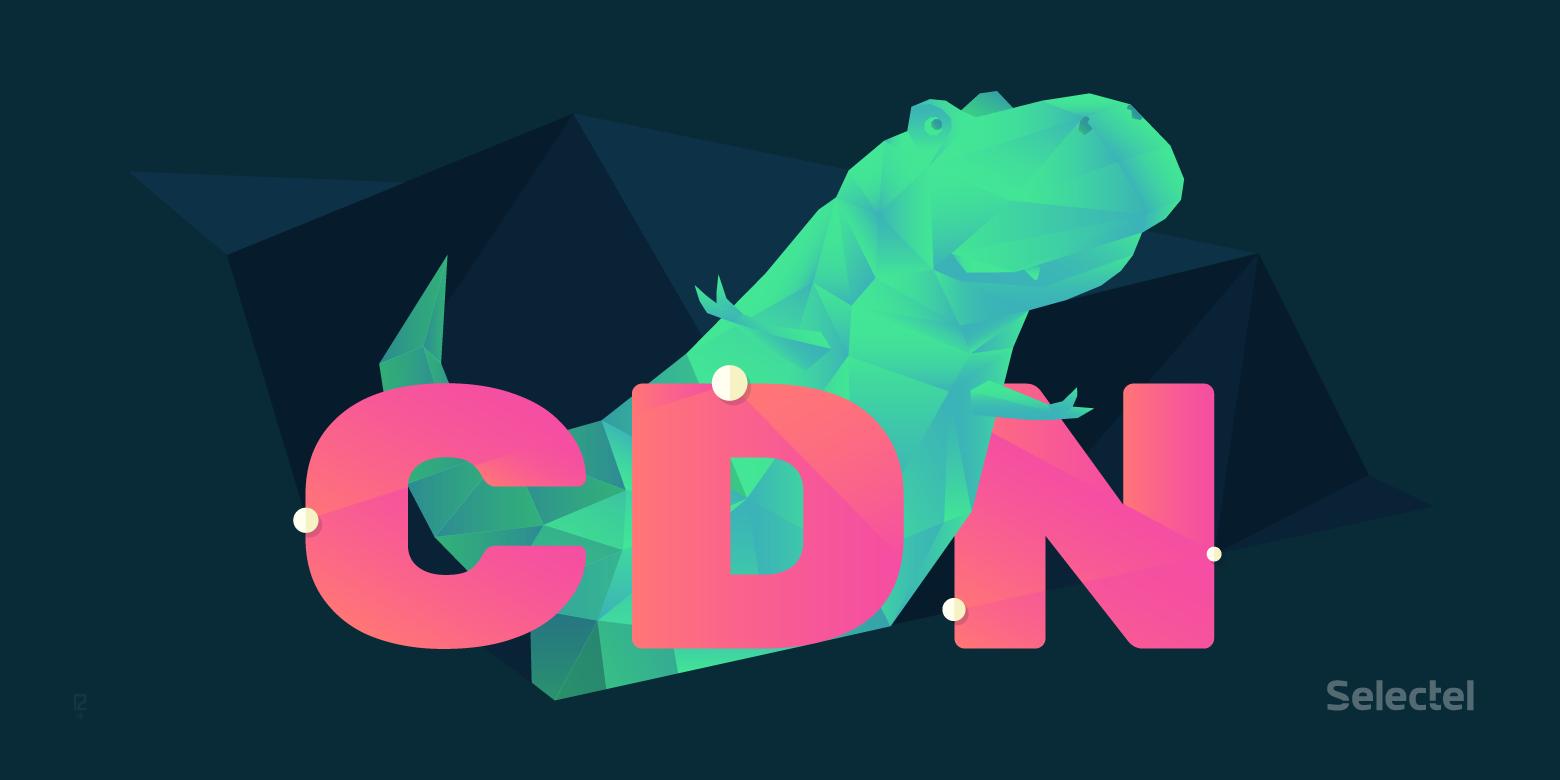 Что такое CDN и как это работает? - 1