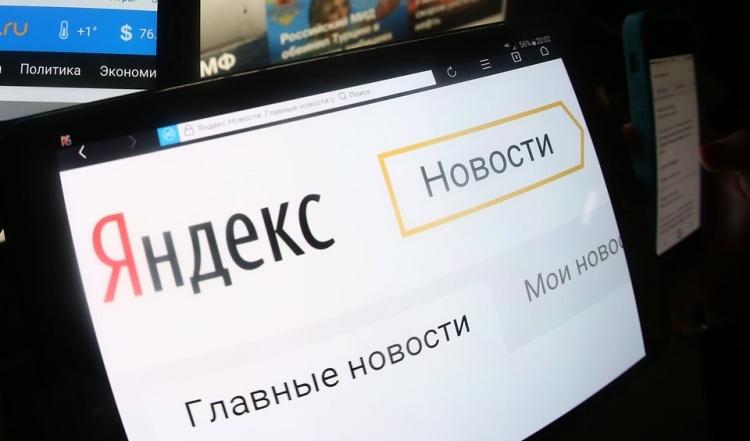 Депутаты Госдумы отложили обсуждение проблемы с «фейковыми» новостями в топе «Яндекса» до октября 2019 года - 1