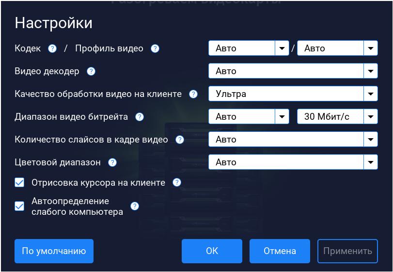 Облачные игры: оценка возможностей сервисов для игры на слабых ПК из первых рук - 4