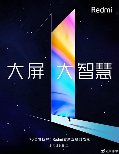 Официально: телевизоры Redmi представят 29 августа, 70-дюймовая модель подтверждена