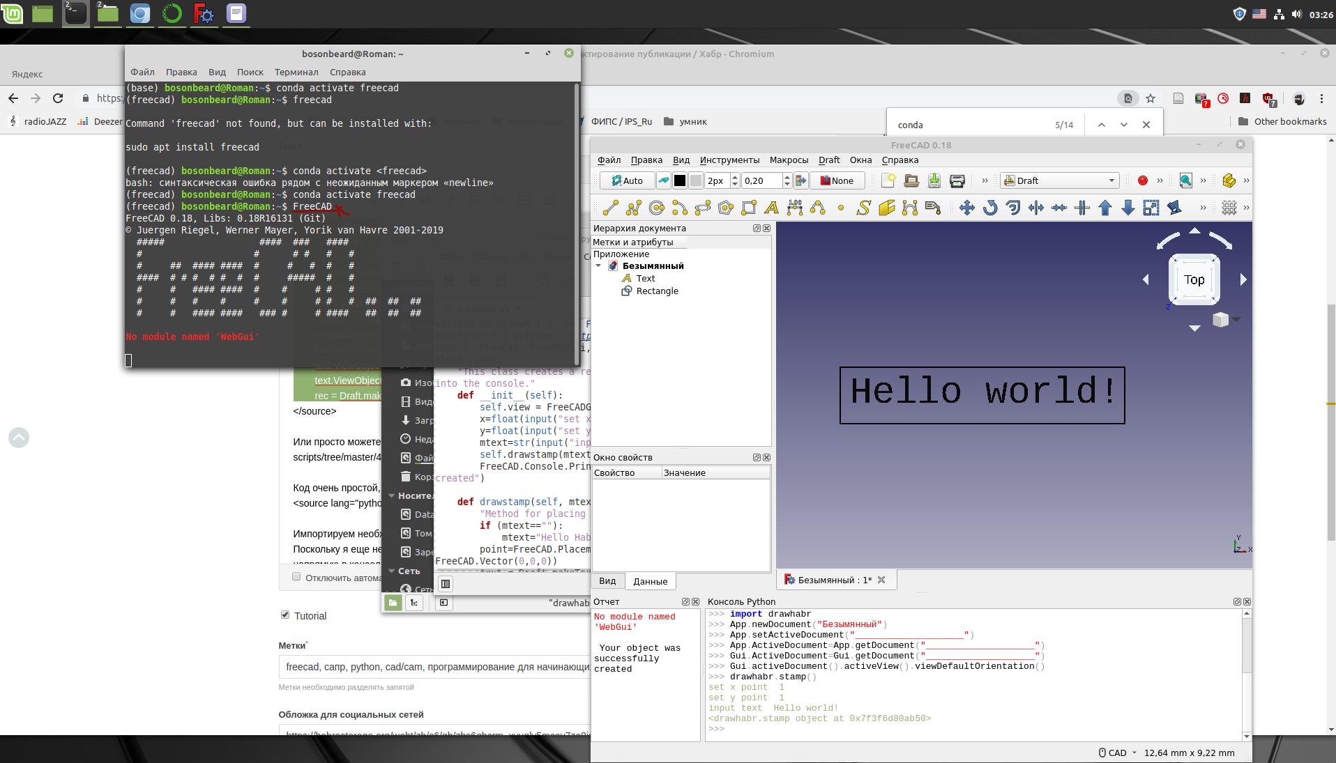 «САПР для всех, даром, и пусть никто не уйдет…» или первые шаги в программировании FreeCAD на Python - 10