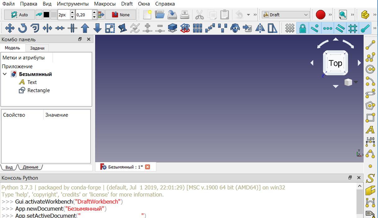 «САПР для всех, даром, и пусть никто не уйдет…» или первые шаги в программировании FreeCAD на Python - 8