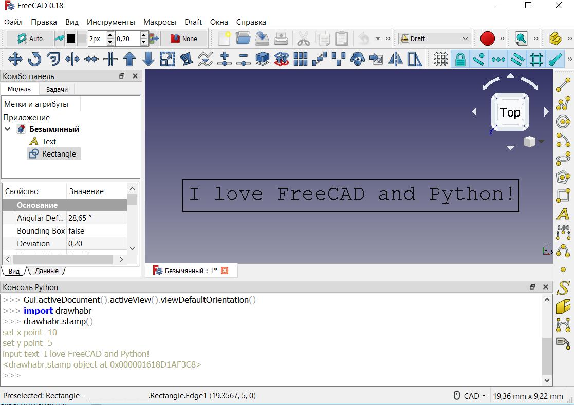 «САПР для всех, даром, и пусть никто не уйдет…» или первые шаги в программировании FreeCAD на Python - 9