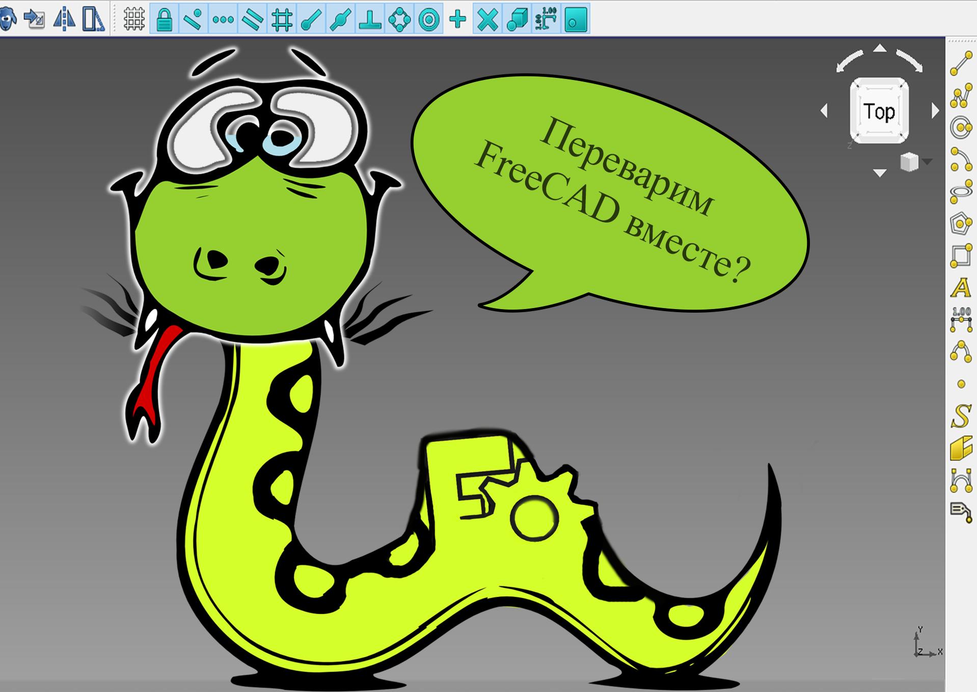 «САПР для всех, даром, и пусть никто не уйдет…» или первые шаги в программировании FreeCAD на Python - 1