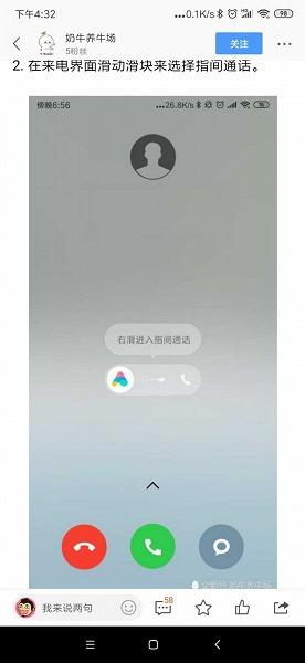 В MIUI 11 появится новая функция: на звонки будет отвечать умный помощник