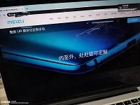 Meizu UR оказался не смартфоном, а сервисом для кастомизации телефонов - 1