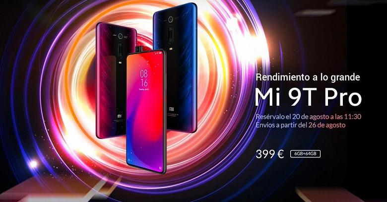 Долгожданный смартфон Xiaomi Mi 9T Pro уже можно заказать в Европе за 399 евро