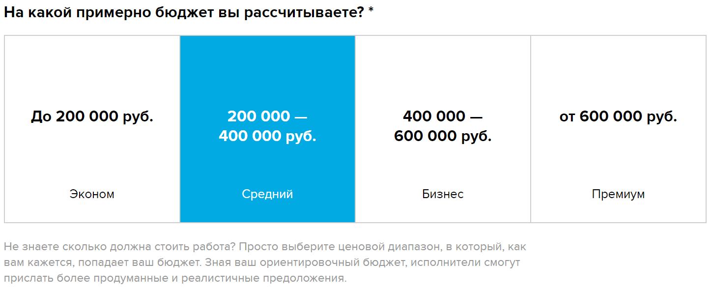 Если босс велел заняться сайтом: как работает единственная в рунете площадка для тендеров в сфере digital - 3