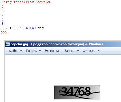 Как обойти капчу: нейросеть на Tensorflow,Keras,python v числовая зашумленная капча - 18