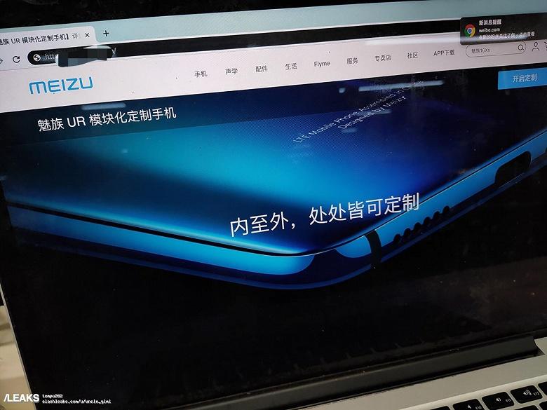 Первое изображение нового смартфона Meizu UR