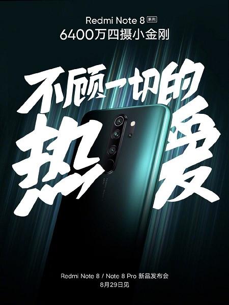 29 августа будут представлены сразу три смартфона линейки Redmi Note 8. Стартовал прием предзаказов