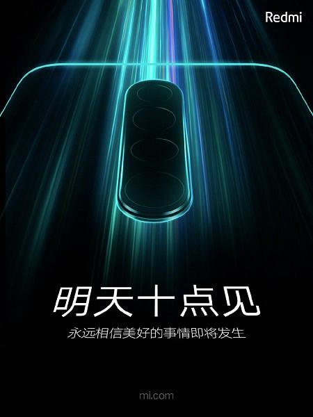 Redmi Note 8 и Redmi Note 8 Pro c 64-мегапиксельными камерами представят 29 августа, опубликован первый официальный рендер